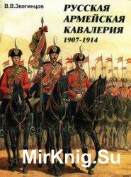 Русская армейская кавалерия 1907-1914