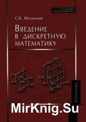 Введение в дискретную математику