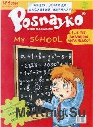 POSNAYKO (English) kids magazine  № 9, 2009 - my school