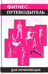 Фитнес-путеводитель для начинающих