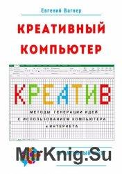 Креативный компьютер. Методы генерации идей с использованием компьютера и И ...
