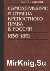 Самодержавие и отмена крепостного права в России (1856-1861)