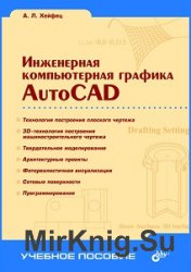 Инженерная компьютерная графика. AutoCAD