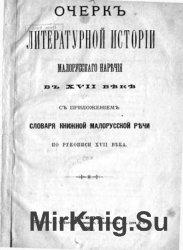 Очерк литературной истории малорусского наречия в XVII веке