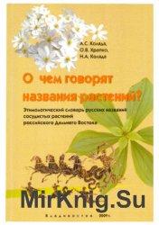 О чем говорят названия растений? Происхождение русских названий растений Да ...
