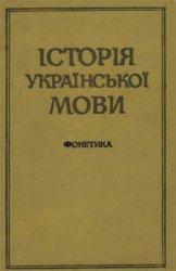 Історія української мови. Фонетика