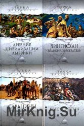 Terra Historica. Книжная серия в 19 томах