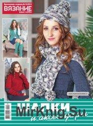 Вязание ваше хобби, приложение №10 2016 Шапки и аксессуары