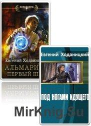 Ходаницкий Евгений - Собрание из 2 книг