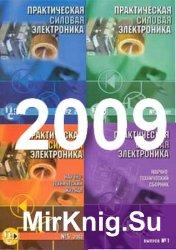 Практическая силовая электроника №1-4 2009