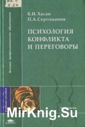 Психология конфликта и переговоры