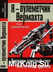 Я - пулеметчик Вермахта. Кроваво-красный снег Восточного фронта