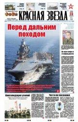 Красная звезда №106 от 23.09.2016