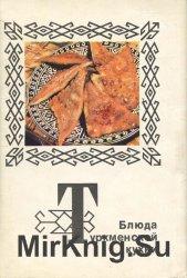 Блюда туркменской кухни