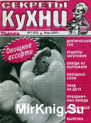 Секреты кухни № 7, 2009