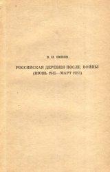 Российская деревня после войны (июнь 1945 — март 1953)