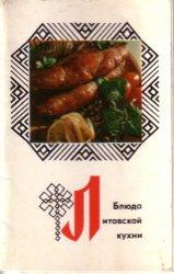 Блюда Литовской кухни
