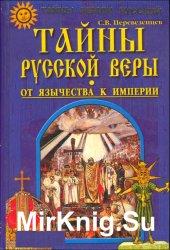 Тайны русской веры