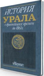 История Урала с древнейших времён до 1861 г