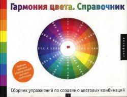 Гармония цвета. Справочник: Сборник упражнений по созданию цветовых комбина ...