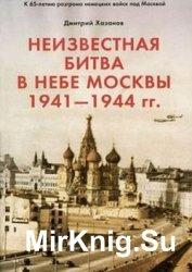 Неизвестная битва в небе Москвы 1941-1944 (часть 3) Финал