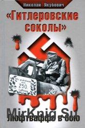 ''Гитлеровские соколы'': Люфтваффе в бою