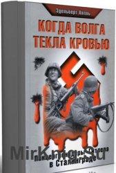 Когда Волга текла кровью. Панцергренадеры Гитлера в Сталинграде
