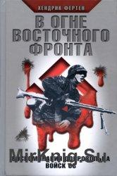 В огне Восточного фронта