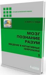 Мозг, познание, разум: введение в когнитивные нейронауки. В 2 томах