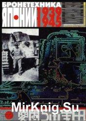 Бронетехника Японии 1939-1945