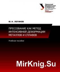 Прессование как метод интенсивной деформации металлов и сплавов
