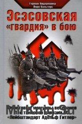 Эсэсовская гвардия в бою