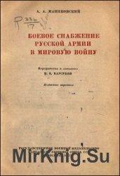 Боевое снабжение русской армии в мировую войну