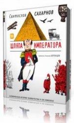 Шляпа императора, или Всеобщая сатирическая история человечества в ста новеллах   (Аудиокнига)