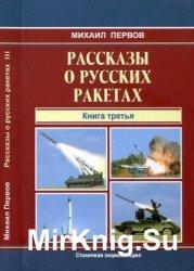 Рассказы о русских ракетах. Книга 3