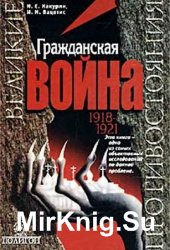 Гражданская война (1918-1921)
