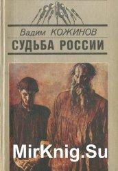 Судьба России: вчера, сегодня, завтра