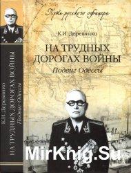 На трудных дорогах войны: подвиг Одессы