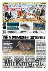 Российская Охотничья газета №12 2016