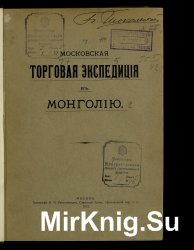 Московская торговая экспедиция в Монголию
