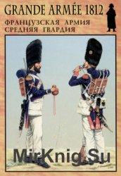 Французская армия: Средняя гвардия (Grande Armee 1812 №3)