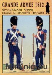 Французская армия: Пешая артиллерия гвардии (Grande Armee 1812 №4)
