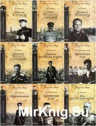 Серия «Путь русского офицера» (28 книг)
