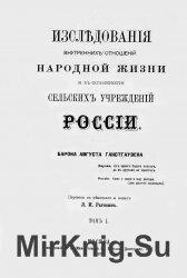 Исследования внутренних отношений народной жизни и в особенности сельских у ...