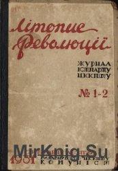 Літопис революції. 1931-3. №(46-57)