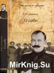 Георгий Семенов - О себе