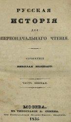 Русская история для первоначального чтения