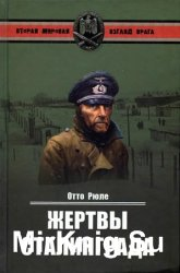Жертвы Сталинграда: исцеление в Елабуге