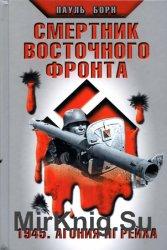 Смертник Восточного фронта. 1945. Агония III Рейха