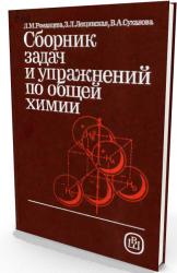 Сборник задач и упражнений по общей химии